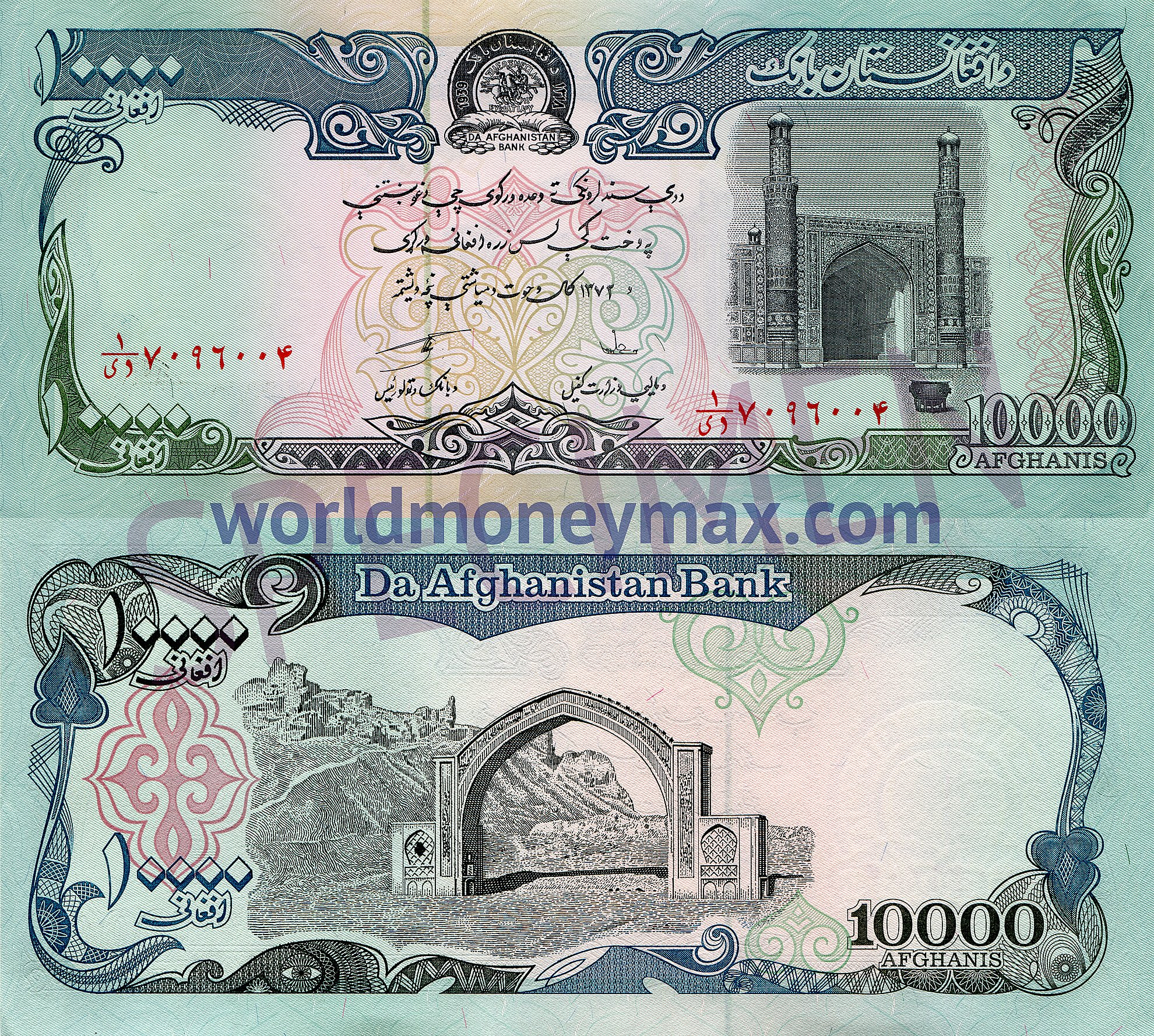 10000 Afghani 1993 Ic Republic Of Afghanistan