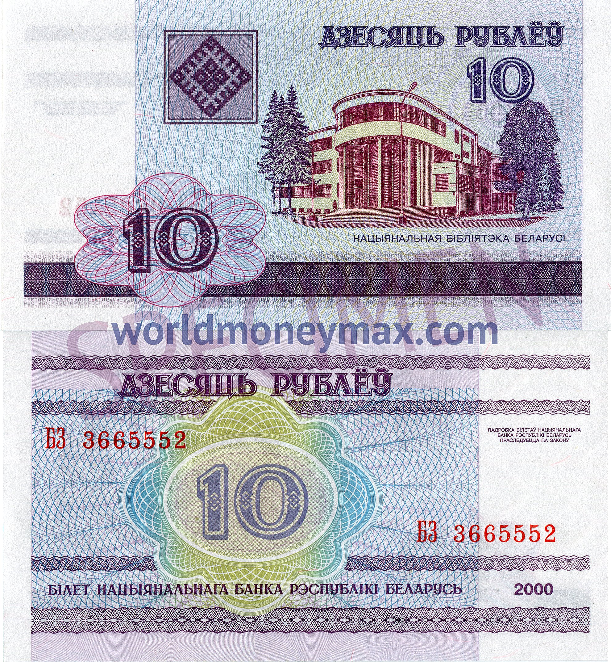 World money max