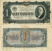 Banknote Russia 1 Chervonets 1937