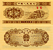 Banknote China 1 Fen 1955