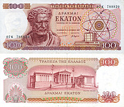 Banknote Greece 100 Drachma 1967