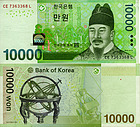Banknote South Korea 10000 Won 2007