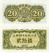 Banknote North Korea 20 Chon 1947
