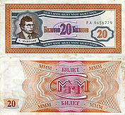 Banknote Russia 20 Coupon 1994