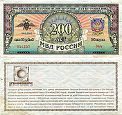 Banknote Russia 200 Lottery Ticket 2002