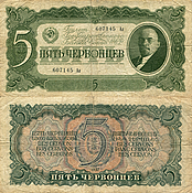 Banknote Russia 5 Chervonets 1937
