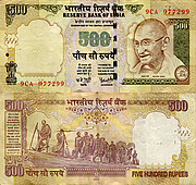 Banknote India 500 Rupee 2007