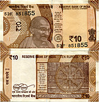 Banknote India 10 Rupee 2018